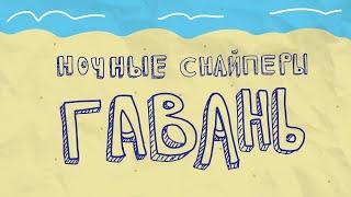 Смотреть клип Диана Арбенина - Гавань
