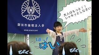 磐田市倫理法人会HP http://iwarin.main.jp/ TVとは 地域の企業・団体・...