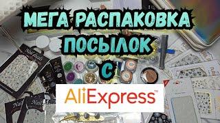 МЕГА Распаковка посылок с Aliexpress для маникюра Верхние формы Холдер Подставка д рук Куча декора