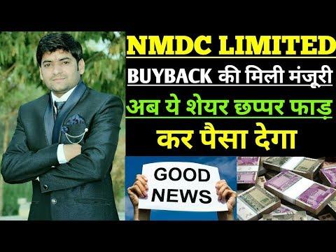 NMDC अब ये company छप्पर फाड़ कर पैसा देगी , LONG TERM के लिए करें निवेश......