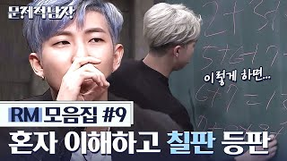 (ENG/SPA/IND) Sexy & Clever Nam Joon Solving A Problem On The Board | BTS RM Problematic Man (9/10)