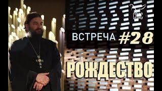 Встреча с молодежью #28. РОЖДЕСТВО ?! Протоиерей Андрей Ткачёв