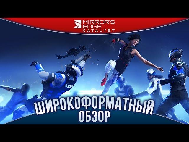 Mirror's Edge: Catalyst (видео)