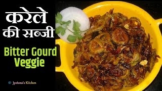 Karele Ki Sabji Banane Ki Vidhi करेले की सब्जी बनाने की विधि How to Cook Bitter Gourd Veggie-Eng Sub
