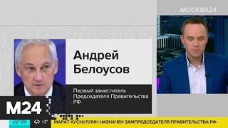 Как изменилась структура обновленного состава правительства - Москва 24