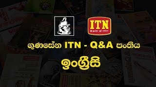 Gunasena ITN - Q&A Panthiya - O/L English (2018-09-21) | ITN Thumbnail