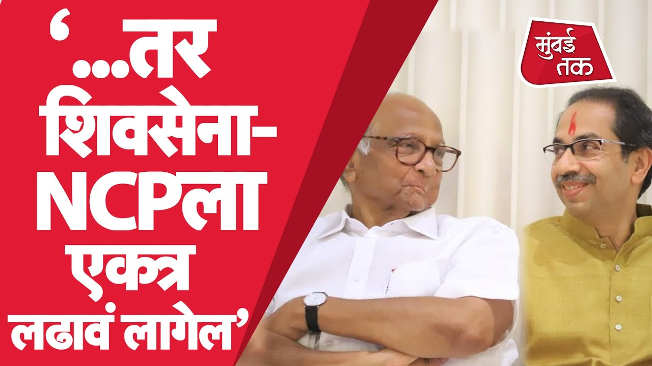 Congress ला सोडून NCP, Shiv Sena ला Maharashtra मध्ये का एकत्र लढायचंय? | Sanjay Raut | Saamna | BJP