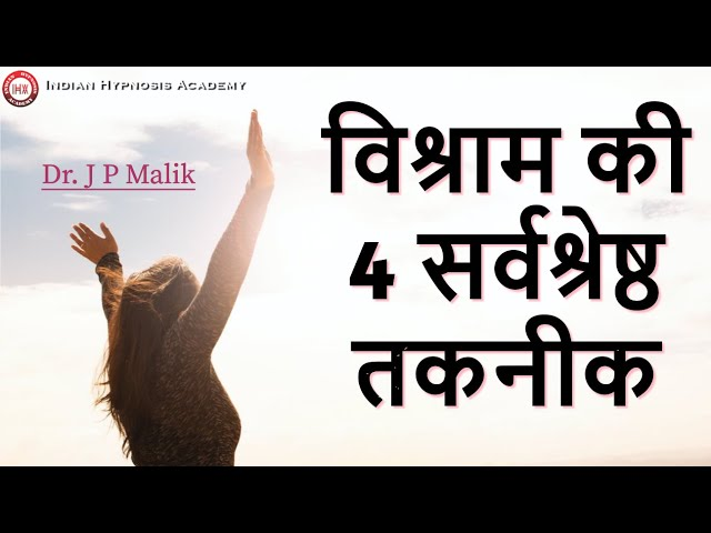 4 Best Relaxation Techniques to Practice at Home | Dr. J P Malik (हिंदी में)