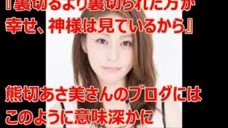熊切あさ美さん【ブログ平静ではない!?】こんなブログから悲しい声が(...