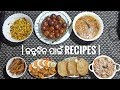 ଜନ୍ମଦିନ ପାଇଁ Recipe Ideas | Recipes for Kids Birthday Party | Birthday Recipes