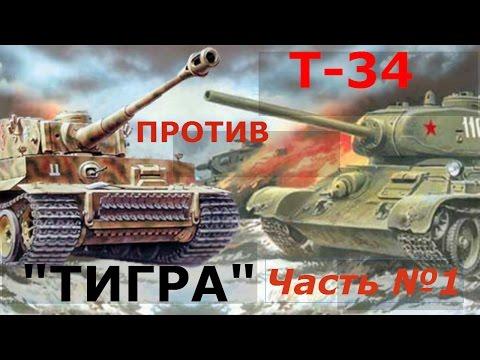 танков компьютер битва на скачать игру