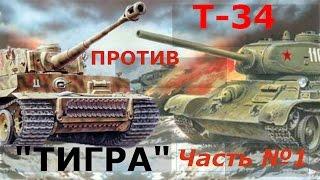 "Танковый симмулятор Т-34 против ""Тигра"" ч.1"