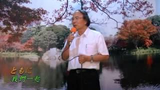 2013年5月10日在洽發文化廣場由洪堯政館主錄影,林木清先生幫忙合音。一...