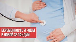 НОВАЯ ЗЕЛАНДИЯ: Беременность и роды