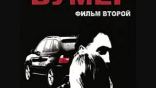 Саундтрек к фильму бумер mp.3