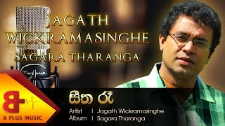 Seetha Re Official Music Audio - Jagath Wickramasinghe