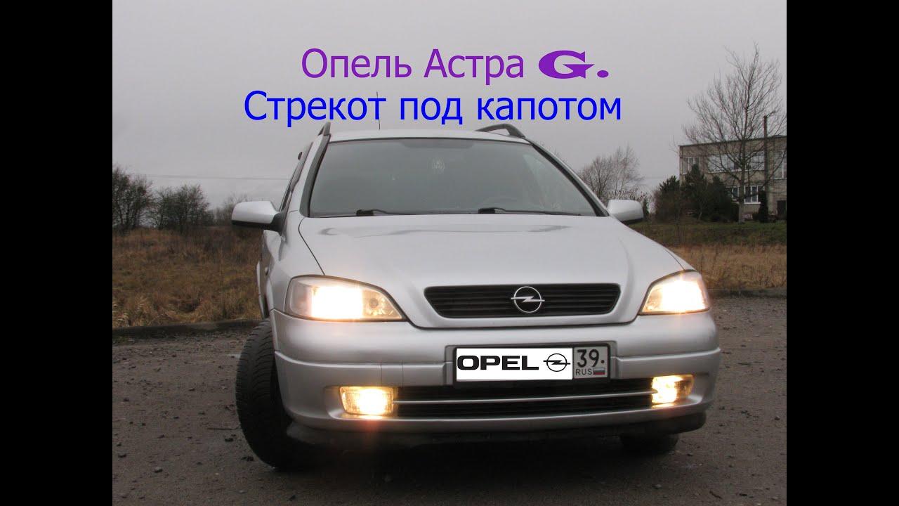 Опель Астра G. Стрекот под капотом
