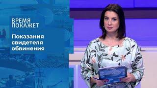 Суд Михаила Ефремова день третий Время покажет Фрагмент выпуска от 07 08 2020
