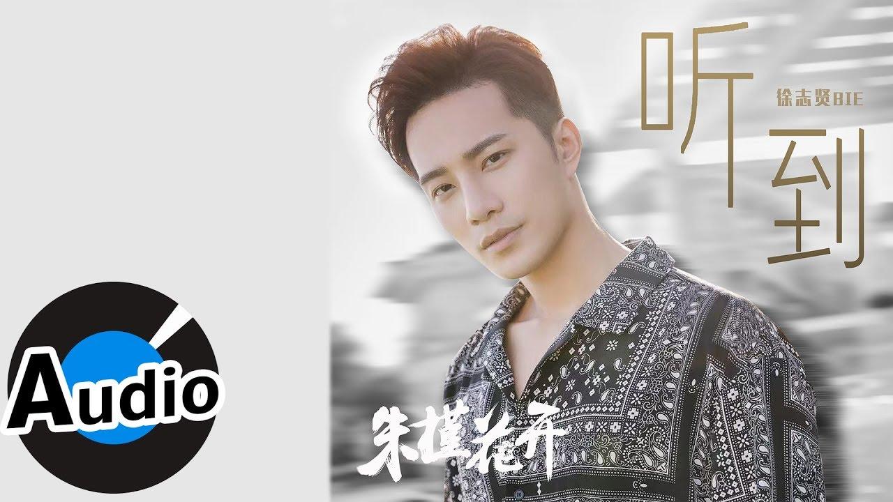 徐志賢 - 聽到(官方歌詞版)- 電視劇《朱槿花開》情感主題曲 - YouTube