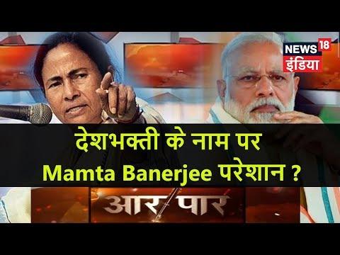 AAR PAAR | देशभक्ति के नाम पर Mamata Banerjee परेशान? | देशभक्ति पर Mamata TMC vs Modi BJP | News18