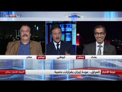 العراق.. عودة إيران بقرارات حتمية  - نشر قبل 4 ساعة