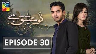 Tu Ishq Hai Episode #30 HUM TV Drama 7 March 2019