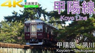 【4K前面展望】阪急甲陽線(甲陽園~夙川)
