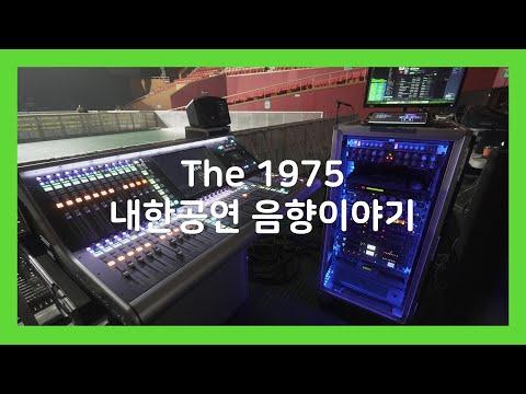 [현장STORY]D&B의 최신형 모델 KSL 시리즈와 함께 했던 The 1975 내한공연 음향 이야기