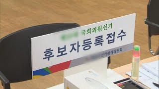 4·15 총선 앞으로…공직자 줄사퇴속 본격 경합 / 연합뉴스TV (YonhapnewsTV)