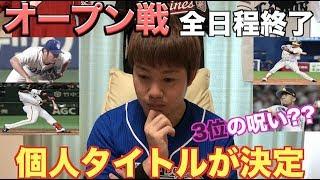 [オープン戦終了] 順位 個人タイトル決定!!「3位の呪い」とは?? thumbnail