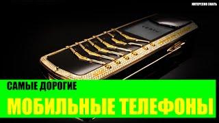Самые эксклюзивные и дорогие мобильные телефоны(Сегодня мобильные телефоны – уже далеко не роскошь. Средство связи имеет практически все, не зависимо от..., 2016-04-28T05:00:00.000Z)