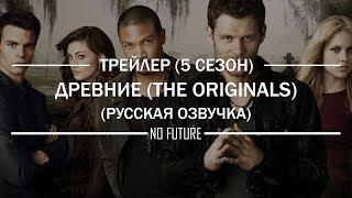 Древние | The Originals (5 сезон) - русский трейлер (дубляж) [No-Future]