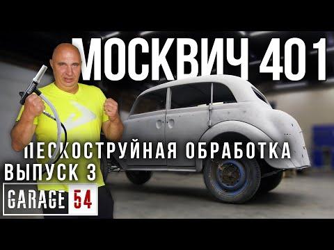 ВОССТАНАВЛИВАЕМ МОСКВИЧ 401 #3 - ПЕСКОСТРУЙНАЯ ОБРАБОТКА  КУЗОВА