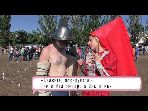 ПНТВ: «Скажите, пожалуйста»:  где найти рыцаря в Николаеве?