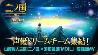映画『二ノ国』主題歌 須田景凪「MOIL」-映画版- MV【HD】2019年8月23日(金)公開