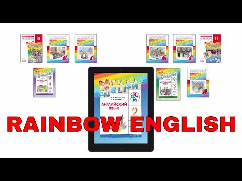 Электронный учебник Rainbow English. English по фгос. УМК по английскому языку. Дрофа