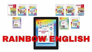 Скачать Электронный учебник Rainbow English English по фгос УМК по английскому языку Дрофа
