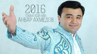 Anvar Ahmedov - Assalom Alleykum  Анвар Ахмедов - Ассалому Аллейкум