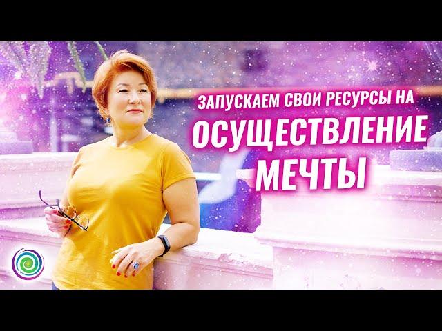 Сила принятия всех своих проявлений и как жить свою жизнь мечты - Виктория Мелькова