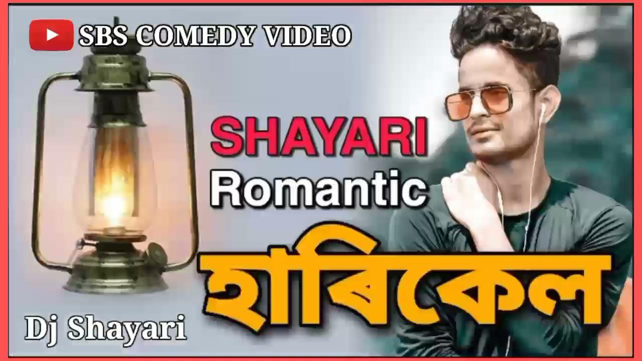 Harical    Romantic Shayari    Sbs Comedy Video    Status