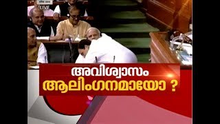 No-confidence motion : Rahul Gandhi mocks PM Modi| Asianet News Hour 20 JUL 2018
