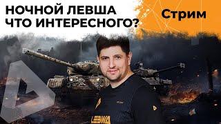 НОЧНОЙ ЛЕВША #1