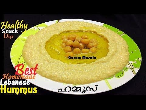 Best Hummus ഹമ്മുസ് Homemade Lebanese Hummus / Hammoos Healthy snack /dip