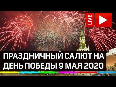 ПРАЗДНИЧНЫЙ САЛЮТ в День Победы 9 мая 2020. Прямая трансляция