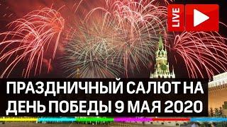 Салют на День Победы 9 мая 2020. Прямая трансляция с Красной Площади