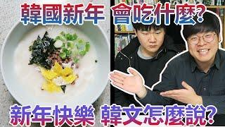 韓國新年會吃什麼? 新年快樂韓文怎麼說?_金胖東 韓語學習