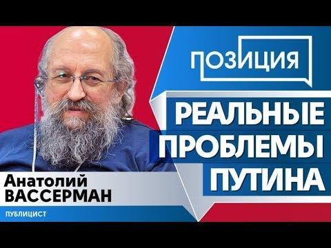 На чем держится российская экономика? - Анатолий Вассерман
