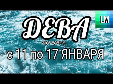ДЕВА – ТАРО ПРОГНОЗ на неделю с 11 по 17 ЯНВАРЬ 2021