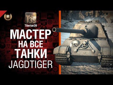 Мастер на все танки №44 Jagdtiger - от Tiberian39 [World of Tanks]
