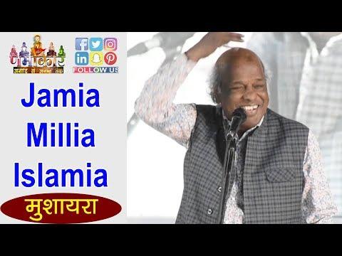 Dr. Rahat Indori | मोदी के राज में नीरव हो या ललित सभी मोदी घोटाले करेंगे | Jamia Millia Islamia